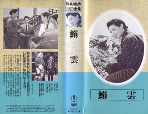 鰯雲 VHSネットレンタル ビデオ博物館 廃盤ビデオ専門店 株式会社Kプラス