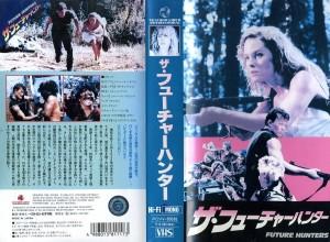 ザ・フューチャーハンター VHSネットレンタル ビデオ博物館 廃盤ビデオ専門店 株式会社Kプラス