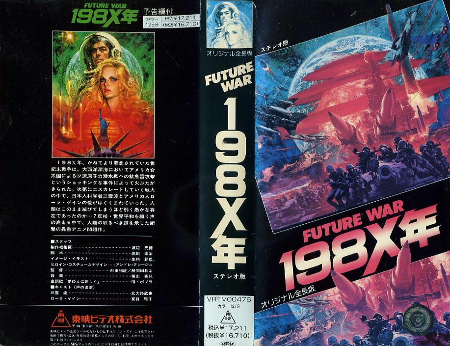 FUTURE WAR 198X年 VHSネットレンタル ビデオ博物館 廃盤ビデオ専門店 株式会社Kプラス