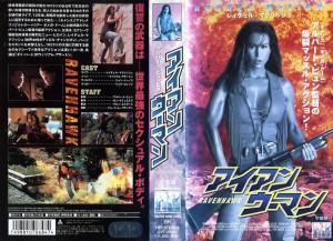 アイアン・ウーマン VHSネットレンタル ビデオ博物館 廃盤ビデオ専門店 株式会社Kプラス