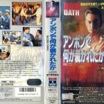 アンボンで何が裁かれたか VHSネットレンタル ビデオ博物館 廃盤ビデオ専門店 株式会社Kプラス