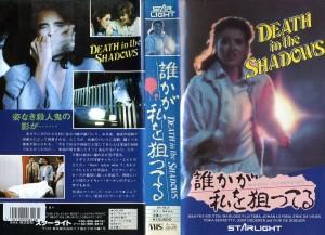 誰かが私を狙っている VHSネットレンタル ビデオ博物館 廃盤ビデオ専門店 株式会社Kプラス