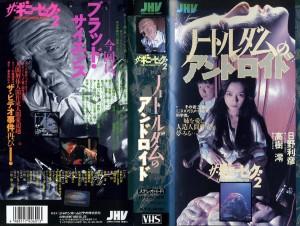 ザ・ギニーピッグ2 ノートルダムのアンドロイド VHSネットレンタル ビデオ博物館 廃盤ビデオ専門店 株式会社Kプラス