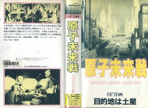 原子未来戦 VHSネットレンタル ビデオ博物館 廃盤ビデオ専門店 株式会社Kプラス
