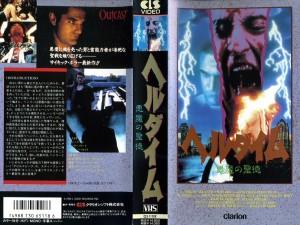 ヘルダイム/悪魔の聖徳 VHSネットレンタル ビデオ博物館 廃盤ビデオ専門店 株式会社Kプラス
