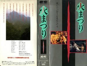 火まつり VHSネットレンタル ビデオ博物館 廃盤ビデオ専門店 株式会社Kプラス