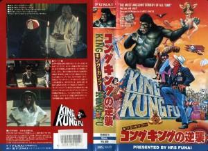 キング・カンフー コングキングの逆襲 VHSネットレンタル ビデオ博物館 廃盤ビデオ専門店 株式会社Kプラス