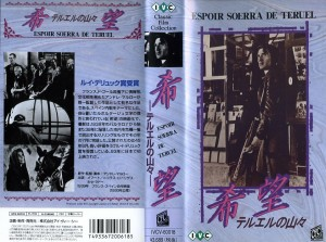 希望/テルエルの山々 VHSネットレンタル ビデオ博物館 廃盤ビデオ専門店 株式会社Kプラス