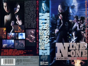 NINE-ONE くノ一妖獣伝説 ナインワン ナイン-ワン VHSネットレンタル ビデオ博物館 廃盤ビデオ専門店 株式会社Kプラス