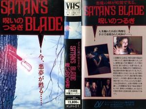 呪いのつるぎ VHSネットレンタル ビデオ博物館 廃盤ビデオ専門店 株式会社Kプラス