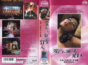 濡れた欲情 特出し21人 VHSネットレンタル ビデオ博物館 廃盤ビデオ専門店 株式会社Kプラス