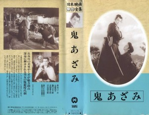 鬼あざみ VHSネットレンタル ビデオ博物館 廃盤ビデオ専門店 株式会社Kプラス