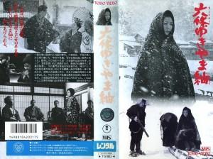 六條ゆきやま紬 VHSネットレンタル ビデオ博物館 廃盤ビデオ専門店 株式会社Kプラス