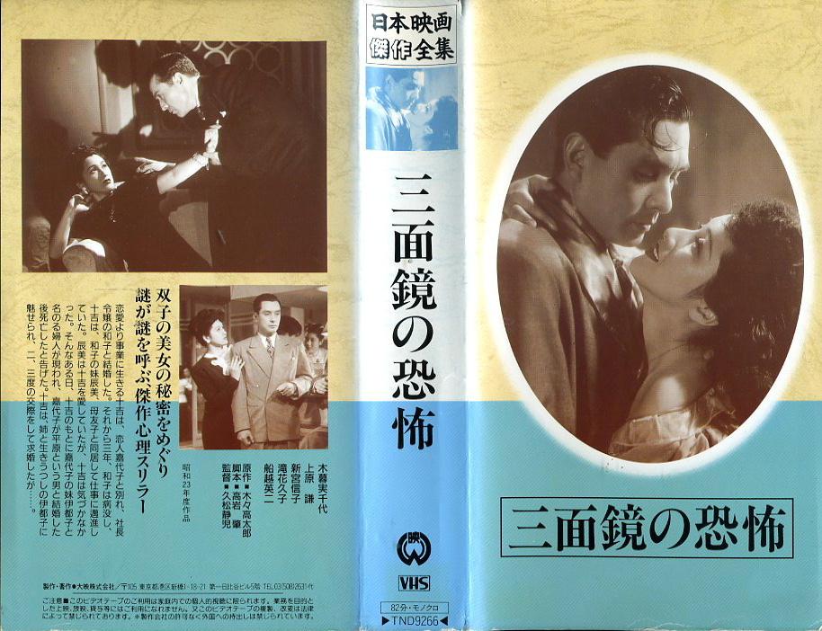 三面鏡の恐怖 VHSネットレンタル ビデオ博物館 廃盤ビデオ専門店 株式会社Kプラス