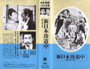 新日本珍道中 西日本の巻 VHSネットレンタル ビデオ博物館 廃盤ビデオ専門店 株式会社Kプラス