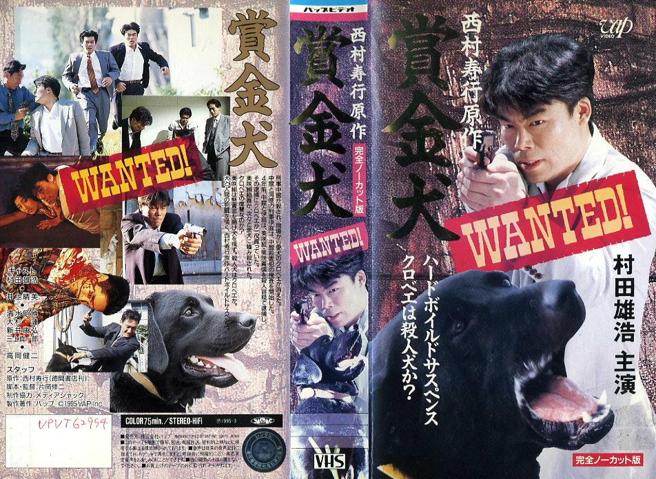 賞・金・犬 WANTED! VHSネットレンタル ビデオ博物館 廃盤ビデオ専門店 株式会社Kプラス