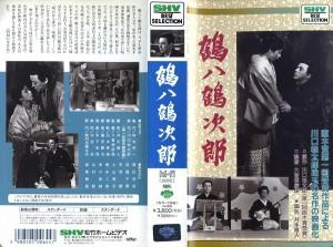 鶴八鶴次郎 1956年版  VHSネットレンタル ビデオ博物館 廃盤ビデオ専門店 株式会社Kプラス