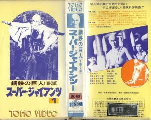 鋼鉄の巨人 スーパージャイアンツ 1部・2部 VHSネットレンタル ビデオ博物館 廃盤ビデオ専門店 株式会社Kプラス