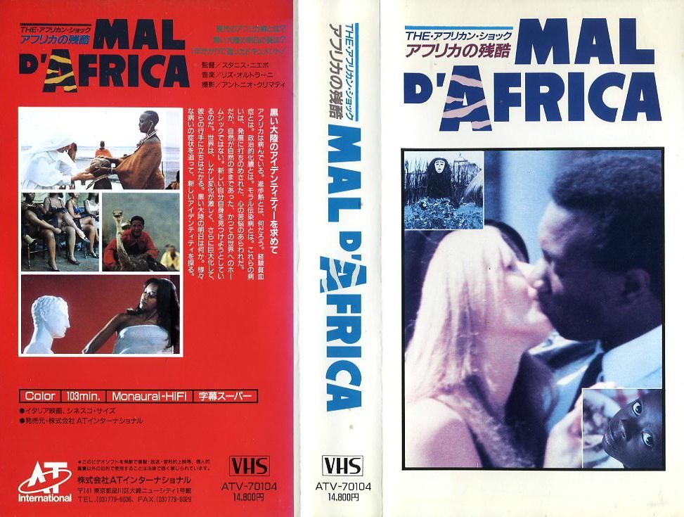 アフリカ最後の残酷 VHSネットレンタル ビデオ博物館 廃盤ビデオ専門店 株式会社Kプラス