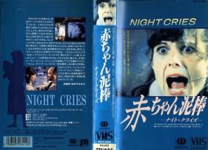 赤ちゃん泥棒/ナイト・クライズ VHSネットレンタル ビデオ博物館 廃盤ビデオ専門店 株式会社Kプラス