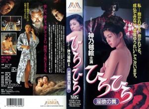 ひらひら 淫欲の罠 VHSネットレンタル ビデオ博物館 廃盤ビデオ専門店 株式会社Kプラス