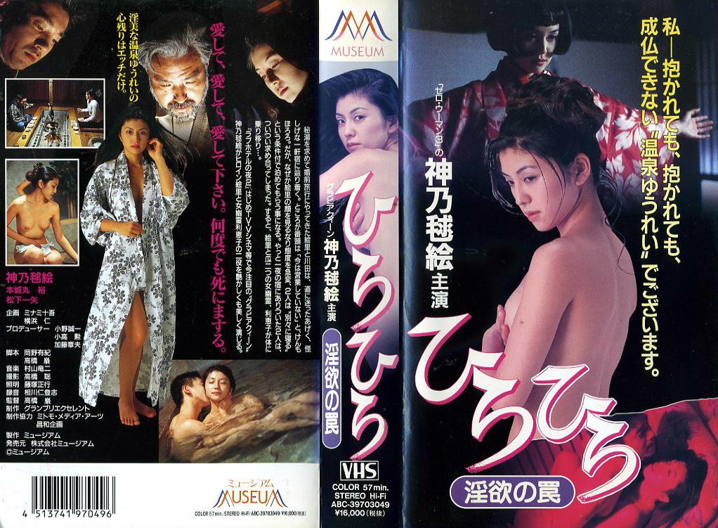 ひらひら 淫欲の罠 (VHSレンタル...
