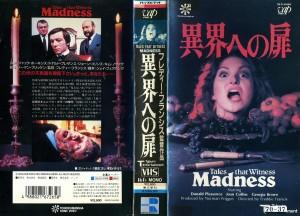 異界への扉 VHSネットレンタル ビデオ博物館 廃盤ビデオ専門店 株式会社Kプラス