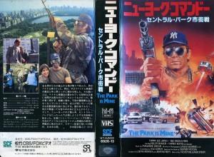 ニューヨーク・コマンドー/セントラルパーク市街戦 VHSネットレンタル ビデオ博物館 廃盤ビデオ専門店 株式会社Kプラス