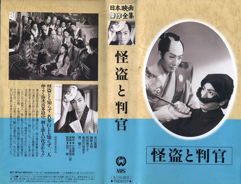 怪盗と判官 VHSネットレンタル ビデオ博物館 廃盤ビデオ専門店 株式会社Kプラス
