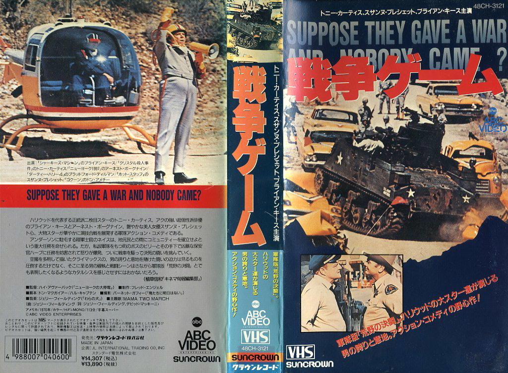 戦争ゲーム VHSネットレンタル ビデオ博物館 廃盤ビデオ専門店 株式会社Kプラス