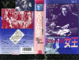 スペードの女王 VHSネットレンタル ビデオ博物館 廃盤ビデオ専門店 株式会社Kプラス