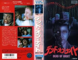 デッド・オブ・ナイト 溶ける顔 VHSネットレンタル ビデオ博物館 廃盤ビデオ専門店 株式会社Kプラス