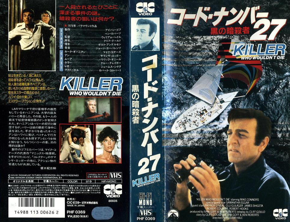コード・ナンバー27/黒の暗殺者 VHSネットレンタル ビデオ博物館 廃盤ビデオ専門店 株式会社Kプラス