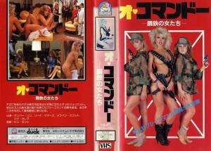 オ・コマンドー 鋼鉄の女たち VHSネットレンタル ビデオ博物館 廃盤ビデオ専門店 株式会社Kプラス