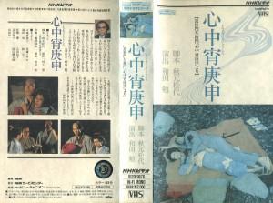 心中宵庚申 VHSネットレンタル ビデオ博物館 廃盤ビデオ専門店 株式会社Kプラス