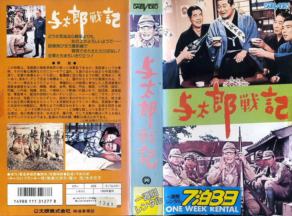 与太郎戦記 VHSネットレンタル ビデオ博物館 廃盤ビデオ専門店 株式会社Kプラス