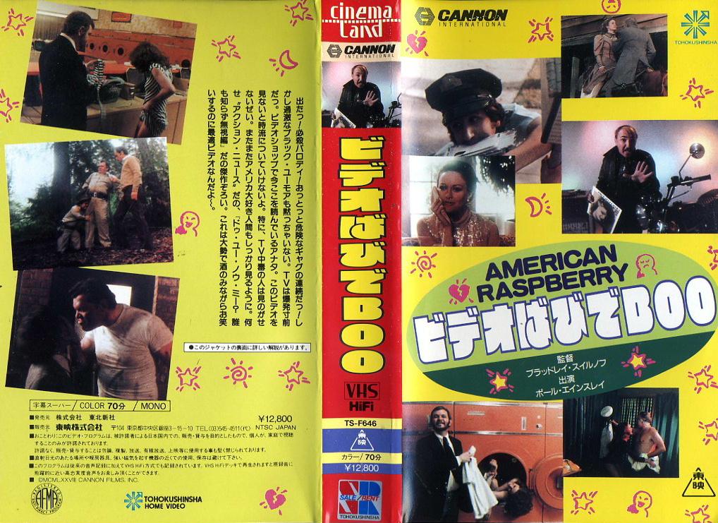 ビデオばびでBOO VHSネットレンタル ビデオ博物館 廃盤ビデオ専門店 株式会社Kプラス