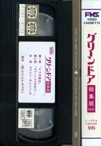 グリーンドア 総集版 60分 VHSネットレンタル ビデオ博物館 廃盤ビデオ専門店 株式会社Kプラス