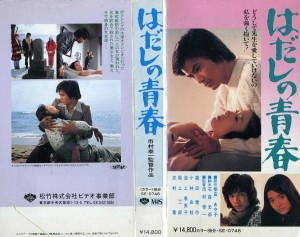 はだしの青春 VHSネットレンタル ビデオ博物館 廃盤ビデオ専門店 株式会社Kプラス