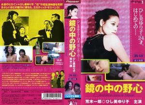 鏡の中の野心 VHSネットレンタル ビデオ博物館 廃盤ビデオ専門店 株式会社Kプラス