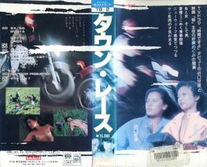 タウンレース VHSネットレンタル ビデオ博物館 廃盤ビデオ専門店 株式会社Kプラス