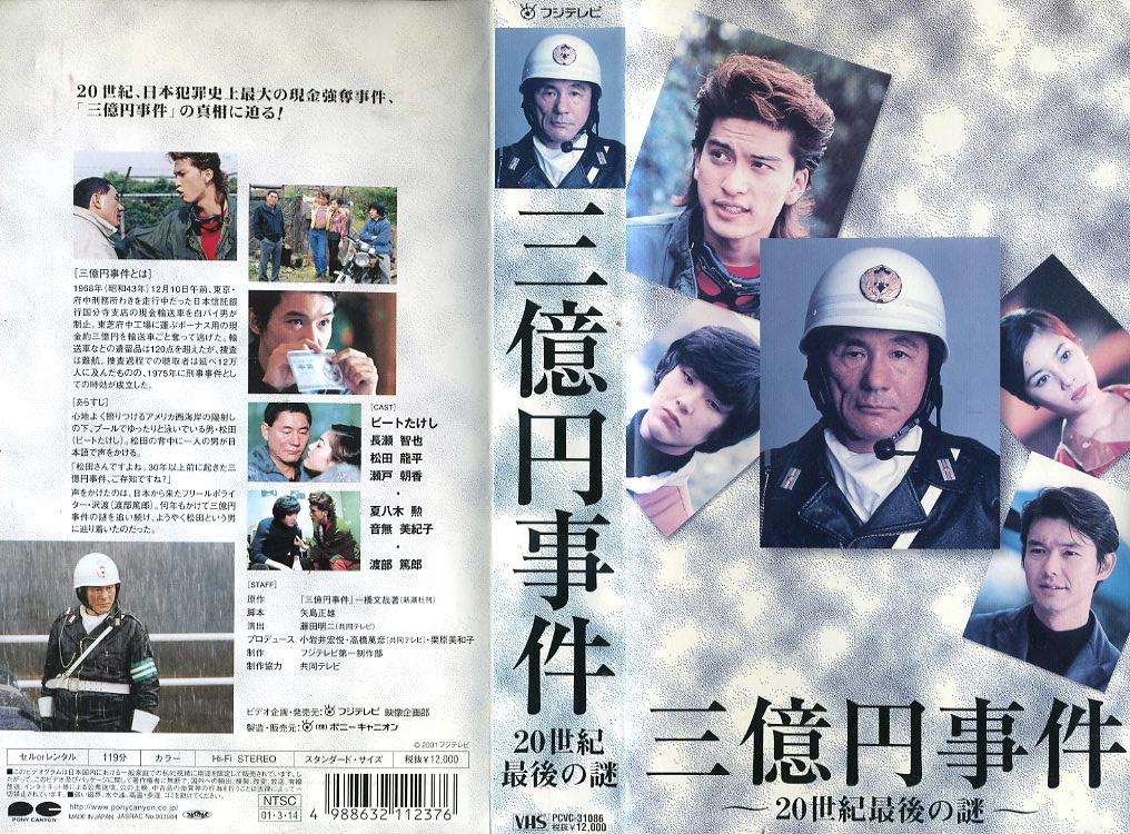 三億円事件 VHSネットレンタル ビデオ博物館 廃盤ビデオ専門店 株式会社Kプラス