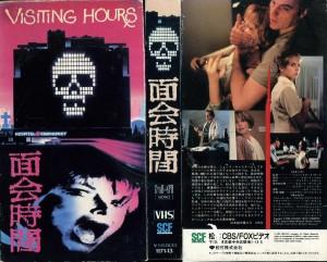 面会時間 VHSネットレンタル ビデオ博物館 廃盤ビデオ専門店 株式会社Kプラス