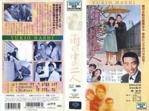 雨の中の二人 VHSネットレンタル ビデオ博物館 廃盤ビデオ専門店 株式会社Kプラス
