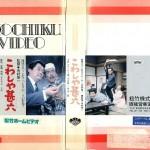 こわしや甚六 VHSネットレンタル ビデオ博物館 廃盤ビデオ専門店 株式会社Kプラス