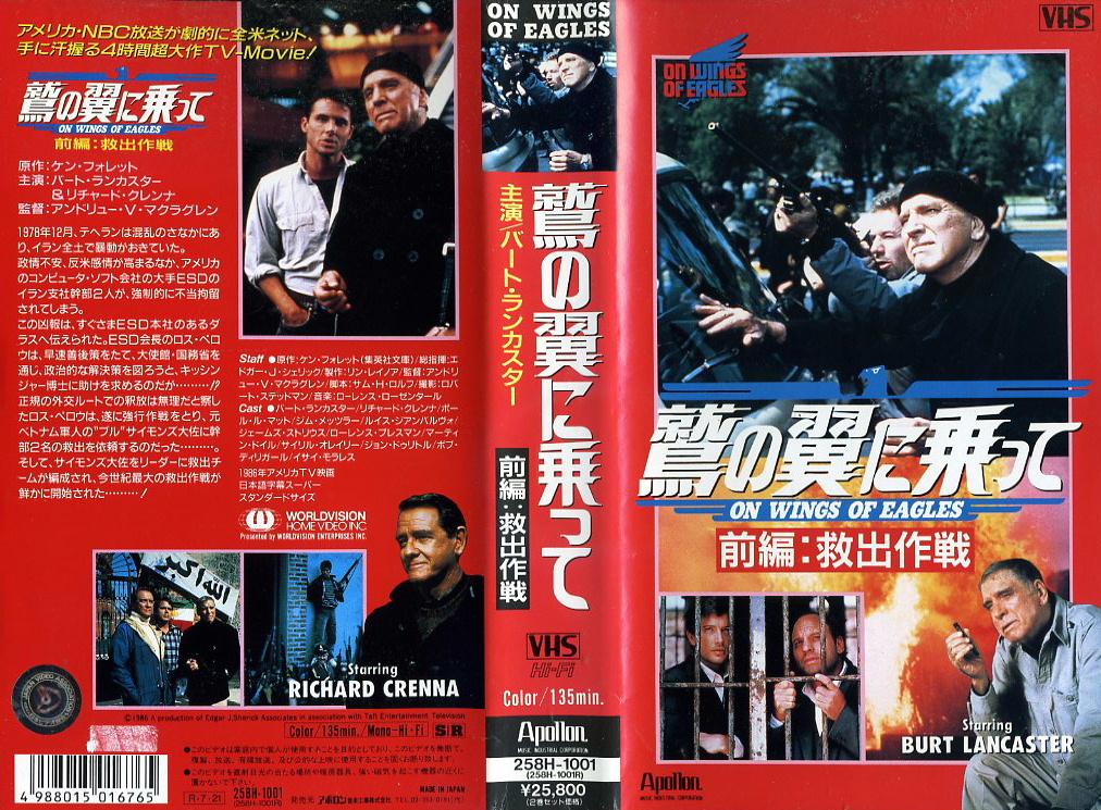 鷲の翼に乗って 人質奪回緊急指令! VHSネットレンタル ビデオ博物館 廃盤ビデオ専門店 株式会社Kプラス