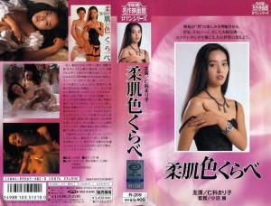 柔肌色くらべ VHSネットレンタル ビデオ博物館 廃盤ビデオ専門店 株式会社Kプラス
