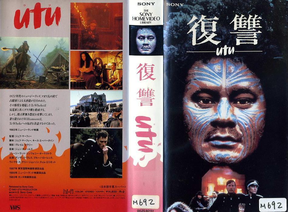 UTU(ウツ) 復讐 VHSネットレンタル ビデオ博物館 廃盤ビデオ専門店 株式会社Kプラス