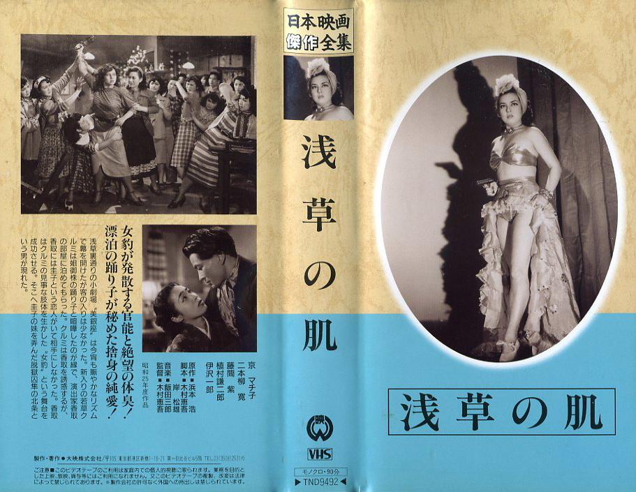 浅草の肌 VHSネットレンタル ビデオ博物館 廃盤ビデオ専門店 株式会社Kプラス