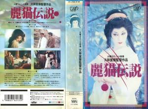 麗猫伝説 VHSネットレンタル ビデオ博物館 廃盤ビデオ専門店 株式会社Kプラス